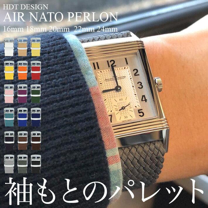 時計 腕時計 ベルト バンド AIR NATO PERLON STRAP エアーナトーパーロンストラップ 16mm 18mm 20mm 22mm 24mm ブラック グレー ネイビー ブルー イエロー オレンジパープル ホワイト ベージュ ピンク
