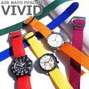 バネ棒付き 時計 ベルト AIR NATO PERLON VIVID エアーナトーパーロン ヴィヴィッド