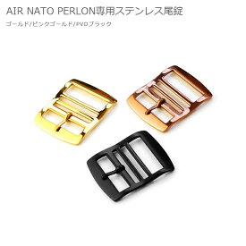 時計 ベルト 腕時計 バンド AIR NATO PERLON STRAP用 ステンレス尾錠 エアーナトーパーロンストラップ 18mm 20mm 22mm 24mm ゴールド ピンクゴールド PVDブラック