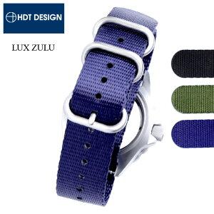時計 ベルト 腕時計 バンド ルクス HDT DESIGN LUX ZULU ルクス ズールタイプストラップ 20mm 22mm 24mm ブラック ネイビー ブルー オリーブ グリーン