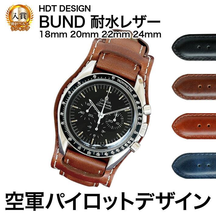 バネ棒付き 時計 ベルト 腕時計 バンド HDT DESIGN BUNDタイプ 耐水レザー 18mm 20mm 22mm 24mm ブラック ブラウン ネイビー ブルー