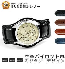 バネ棒付き 時計 ベルト 腕時計 バンド HDT DESIGN BUNDタイプ 耐水レザー 18mm 20mm 22mm ブラック ブラウン ネイビー ブルー