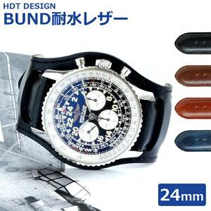バネ棒付き 時計 ベルト 腕時計 バンド HDT DESIGN BUNDタイプ 耐水レザー 24mm ブラック ブラウン ネイビー ブルー