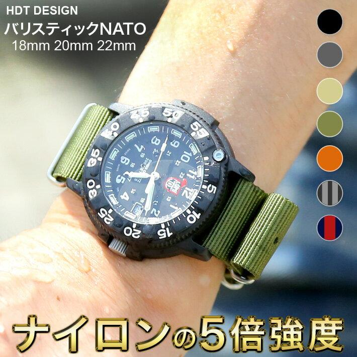 バネ棒付き 時計 ベルト 腕時計 バンド HDT DESIGN バリスティック ナイロン NATO ストラップ 18mm 20mm 22mm ブラック グレー ネイビー オレンジ オリーブ ベージュ ストライプ