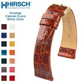 腕時計 ベルト HIRSCH ヒルシュ Selection Prestige Caiman Croco Shiny Color プレステージ カイマン カラー レザー革 12mm 14mm 15mm 16mm 17mm 18mm 19mm 20mm グレー ブラウン ブルー