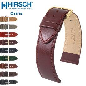 バネ棒付き 時計 ベルト 腕時計 HIRSCH ヒルシュ Osiris Calfskin オシリス カーフスキン レザー革 12mm 13mm 14mm 15mm 16mm 17mm 18mm 19mm 20mm 21mm 22mm 24mm ブラック グレー ブラウン ネイビー ブルーベージュ