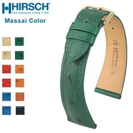 バネ棒付き 時計 ベルト 腕時計 HIRSCH ヒルシュ Selection Massai Ostrich Leather Color マッサイ オストリッチ カラー レザー革 14mm 16mm 17mm 18mm 19mm 20mm 21mm 22mm