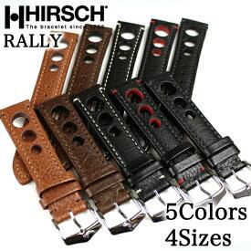 バネ棒付き 時計 ベルト 腕時計 HIRSCH ヒルシュ Rally ラリー レザー革 18mm 20mm 22mm 24mm ブラック ブラウン
