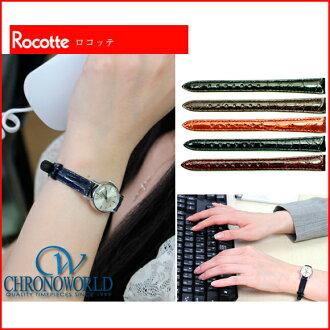 ★ Rocotte-ロコッテ ★ Caiman KM ladies watch, belt watch, watch band 8・9, 10・11, 12・13, 14・15 mm