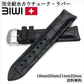 バネ棒付き 時計 ベルト 腕時計 バンド スイス BIWI ビウィ Alligator Skan アリゲーター・スキャン 完全耐水 カウチューク・ラバーベルト 18mm 20mm 21mm 22mm ブラック