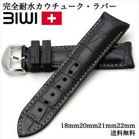 バネ棒付き 時計 ベルト 腕時計 バンド スイス BIWI ビウィ Stitched Alligator Skan ステッチド アリゲーター スキャン 完全耐水 カウチューク・ラバーベルト 18mm 20mm 21mm 22mm ブラック