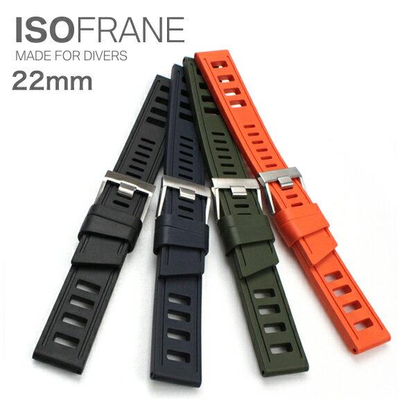 時計 腕時計 ベルト 時計バンド ISOFRANE イソフレーン ダイバーズラバーベルト 22mm ブラック ネイビー ブルー グリーン オレンジ