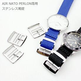 時計 ベルト 腕時計 バンド AIR NATO PERLON STRAP用ステンレス尾錠 エアーナトーパーロンストラップ 16mm 18mm 20mm 22mm 24mm