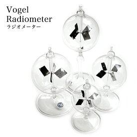 インテリア 雑貨 ギフト プレゼント 贈り物 書斎 ガラス リビング Vogel フォーゲル Radiometer ラジオメーター ショート トール ワイド ミニ ドイツ製