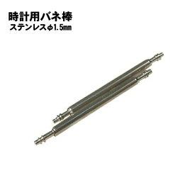 時計 ベルト 腕時計 工具 パーツ 修理 ステンレス製 1.50mm径 バネ棒 ばね棒 2本セット 6mm 7mm 8mm 9mm 10mm 11mm 12mm 13mm 14mm 15mm 16mm 17mm 18mm 19mm 20mm 21mm 22mm 23mm 24mm 26mm