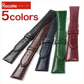 バネ棒付き 時計 ベルト 腕時計 バンド Rocotte ロコッテ Lizard リザード メンズ レザー 革 16mm 17mm 18mm 19mm 20mm ブラック ブラウン ネイビーグリーン
