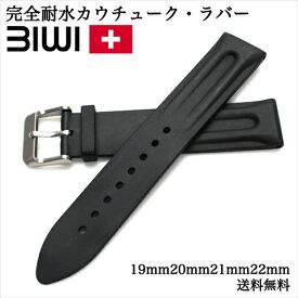 バネ棒付き 時計 ベルト 腕時計 バンド スイス BIWI ビウィ OSIRIS オシリス 完全耐水 カウチューク・ラバーベルト 19mm 20mm 21mm 22mm ブラック