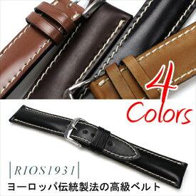 腕時計 ベルト バンド RIOS1931 New York Shell Cordovan Leather ニューヨーク シェル コードバン レザー 革 18mm 20mm 22mm ブラック ブラウン