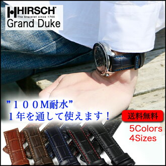 HIRSCH Grand Duke ヒルシュ グランド・デューク 100M耐水 腕時計用・時計ベルト・時計バンド 18mm20mm22mm24mm【メンズ】【革・レザー】