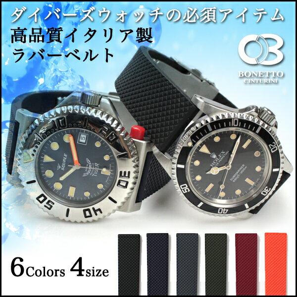 時計 ベルト 腕時計 時計バンド イタリア BC ボネットシンチュリーニ リバーシブル ラバー素材 ストラップ 18mm 20mm 22mm 24mm ブラック グレー ネイビー ブルー オリーブ グリーンオレンジ