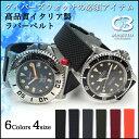 バネ棒付き 時計 ベルト 腕時計 イタリア BC ボネットシンチュリーニ リバーシブル ラバー素材 ストラップ ダイバーズ…