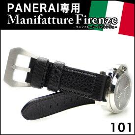 時計 ベルト 腕時計 時計バンド イタリア PANERAI パネライ PANERAI 専用 MF Bufalo 水牛 バッファローレザー ブラック/ブラック 101 22mm 24mm 26mm ラジオミール ルミノール