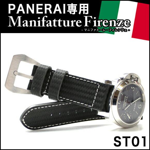 時計 腕時計 ベルト 時計バンド イタリア PANERAI パネライ PANERAI 専用 MF Special Edition カーボン/チタングレー ST01 22mm 24mm 26mm ラジオミール ルミノール