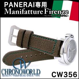 時計 ベルト 腕時計 時計バンド イタリア PANERAI パネライ PANERAI 専用 MF Vacchetta Sports カーフ CW/AWO 別注限定 グリジオベルデ/SLCCW356 22mm 24mm 26mm ラジオミール ルミノール