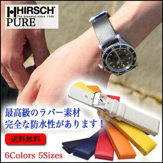 HIRSCH Pure Caoutchouc ヒルシュ ピュア カウチック 腕時計用・時計ベルト・時計バンド 18mm20mm22mm【メンズ】【ラバー】