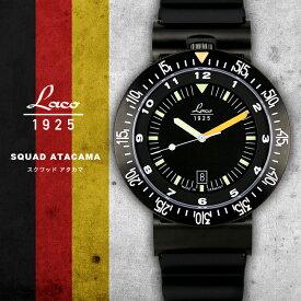 時計 腕時計 ミリタリーウォッチ ドイツ LACO ラコ 861632 SQUAD スクワッド ATACAMA アタカマ 自動巻き オートマチック オリジナルストラップ付き