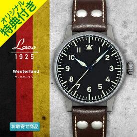 【お取寄せ】 時計 腕時計 ミリタリーウォッチ ドイツ LACO ラコ 861750 WESTERLAND ヴェスターラント 手巻き オリジナルパイロットウォッチ ORIGINAL PILOT WATCH オリジナルストラップ付き