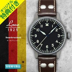 【お取寄せ】 時計 腕時計 ミリタリーウォッチ ドイツ LACO ラコ 861752 SAARBRUCKEN ザールブリュッケン 自動巻き オートマチック オリジナルパイロットウォッチ ORIGINAL PILOT WATCH オリジナルストラップ付き