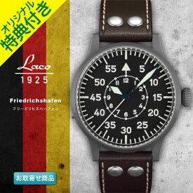 【お取寄せ】 時計 腕時計 ミリタリーウォッチ ドイツ LACO ラコ 861753 FRIEDRICHSHAFEN フリードリヒスハーフェン 自動巻き オートマチック オリジナルパイロットウォッチ ORIGINAL PILOT WATCH オリジナルストラップ付き