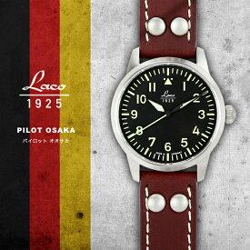 【お取寄せ】 時計 腕時計 ミリタリーウォッチ ドイツ LACO ラコ 861798 PILOT パイロット OSAKA オオサカ 自動巻き オートマチック CWオリジナルストラップ付 オリジナルストラップ付き