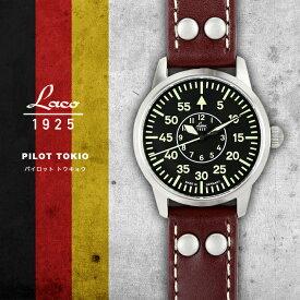 【お取寄せ】 時計 腕時計 ミリタリーウォッチ ドイツ LACO ラコ 861799 PILOT パイロット TOKIO トウキョウ 自動巻き オートマチック CWオリジナルストラップ付 オリジナルストラップ付き