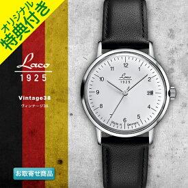 【お取寄せ】 時計 腕時計 ミリタリーウォッチ ドイツ LACO ラコ 861833 VINTAGE38 ヴィンテージ38 WHITE ホワイトダイアル アラビア数字 自動巻き オートマチック ヴィンテージウォッチ VINTAGE WATCH オリジナルストラップ付き