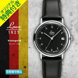 【お取寄せ】 時計 腕時計 ミリタリーウォッチ ドイツ LACO ラコ 861834 VINTAGE38 ヴィンテージ38 BLACK ブラックイダイアル アラビア数字 自動巻き オートマチック ヴィンテージウォッチ VINTAGE WATCH オリジナルストラップ付き