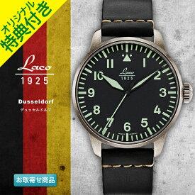 【お取寄せ】 時計 腕時計 ミリタリーウォッチ ドイツ LACO ラコ 861882 DUSSELDORF デュッセルドルフ 自動巻き オートマチック パイロットウォッチ PILOT WATCH オリジナルストラップ付き
