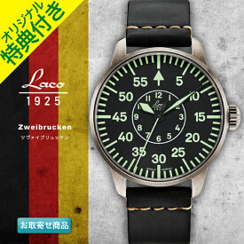 【お取寄せ】 時計 腕時計 ミリタリーウォッチ ドイツ LACO ラコ 861883 ZWEIBRUCKEN ツヴァイブリュッケン 自動巻き オートマチック パイロットウォッチ PILOT WATCH オリジナルストラップ付き
