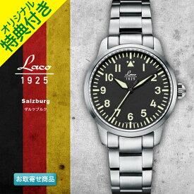 【お取寄せ】 時計 腕時計 ミリタリーウォッチ ドイツ LACO ラコ 861889 SALZBURG ザルツブルク 自動巻き オートマチック パイロットウォッチ PILOT WATCH オリジナルストラップ付き