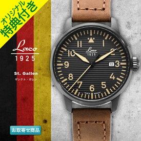 【お取寄せ】 時計 腕時計 ミリタリーウォッチ ドイツ LACO ラコ 861973 ST GALLEN ザンクト ガレン クォーツ パイロットウォッチ PILOT WATCH オリジナルストラップ付き