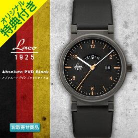 【お取寄せ】 時計 腕時計 ミリタリーウォッチ ドイツ LACO ラコ 880204 アブソルート PVD ブラックダイアル ABSOLUTE クォーツ アブソルートウォッチ ABSOLUTE WATCH オリジナルストラップ付き