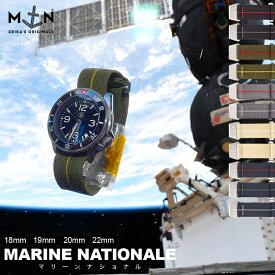 バネ棒付き 時計 ベルト 腕時計 バンド フランス MN STRAP MARINE NATIONAL マリーンナショナル MNストラップ 18mm 19mm 20mm 22mm ブラック グレー オリーブ ストライプ