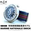 バネ棒付き 時計 ベルト 腕時計 バンド フランス MN STRAP MARINE NATIONAL SWICK マリーンナショナル MNストラップ スウィック 特殊戦戦闘艇乗員SWCC 20mm 22mm