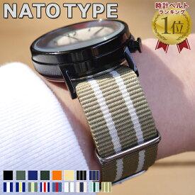 腕時計 ベルト クロノワールドNATOタイプ ナイロンストラップ 18mm 20mm 22mm 新色