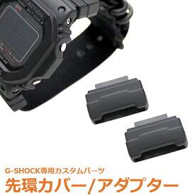 時計 ベルト 腕時計 工具 パーツ 交換 G-SHOCK ジーショック MIL-SHOCK アダプター 先環カバー ブラック