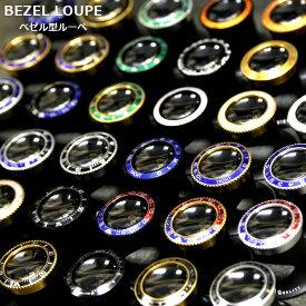 時計 腕時計 工具 パーツ 修理 BEZEL MAGNIFYING LOUPE ベゼル型ルーペ 5倍率【P10】