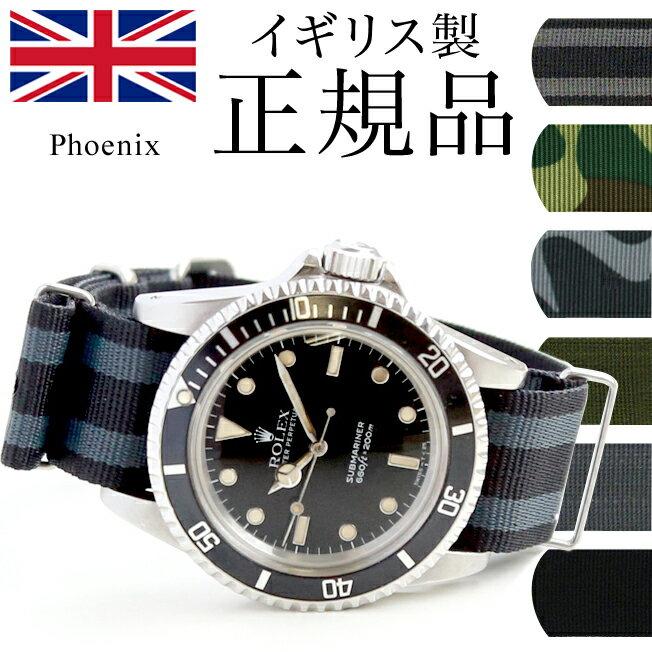 時計 ベルト 腕時計 ベルト 時計バンド イギリス Phoenix フェニックス社 NATO軍G10 正規 ナイロンストラップ 18mm 20mm 22mm ブラック グレー オリーブ グリーン カモフラージュ 迷彩 ストライプ