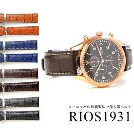 【在庫限りSALE】時計 ベルト 腕時計 バンド RIOS1931 Spitfire スピットファイア パイロットベルト パイロットバンド カーフ レザー 革 20mm 21mm 22mm ブラック ブラウン ネイビー