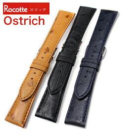 バネ棒付き 時計 ベルト 腕時計 バンド Rocotte ロコッテ Ostrich オーストリッチ メンズ レザー 革 16mm 17mm 18mm 19mm 20mm ブラック ネイビー ブラウン ベージュ